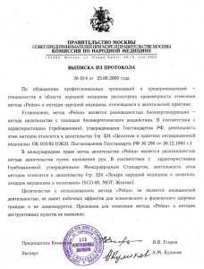 Официальное признание Рэйки. Практика Рэйки одобрена Правительством Москвы