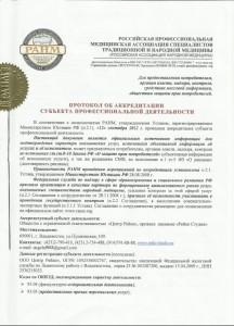 Протокол аккредитации Центра Рэйки, стр.1