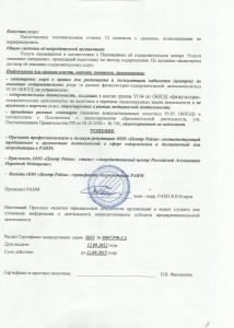 Протокол аккредитации Центра Рэйки, стр.3