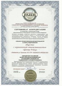 1. Сертификат аккредитации Центра Рэйки