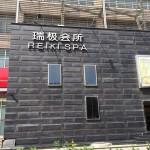 Рэйки идет по миру - это в Пекине