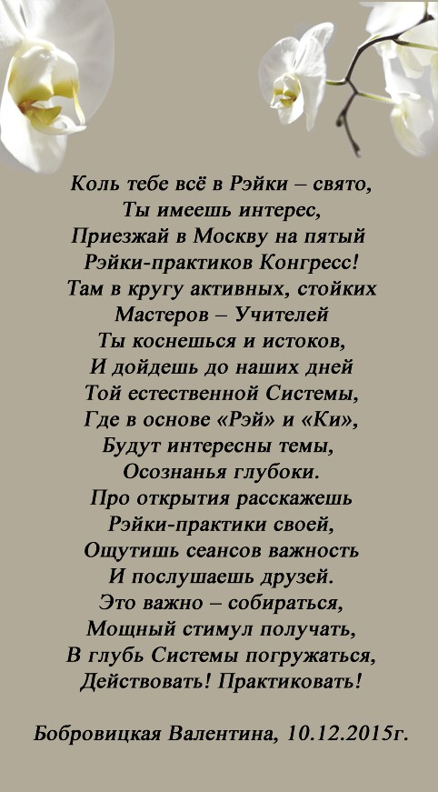 Всероссийский Конгресс Рэйки