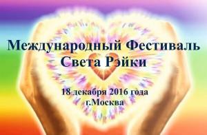Международный Фестиваль Света Рэйки