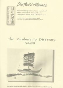 Реестр Международного Рэйки Альянса, апрель 2008 г.