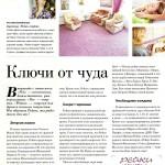 Статья дор.уд.