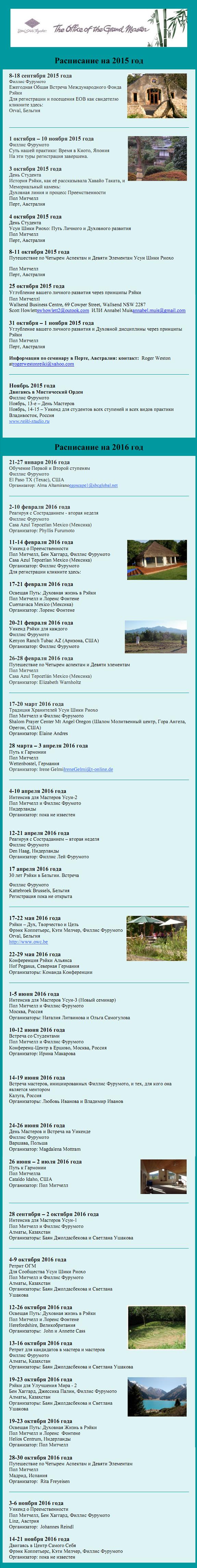 Расписание Филлис Лей Фурумото на 2015 и 2016 годы