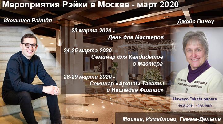 7 Всероссийский Конгресс Рэйки, посвященный 30-летию Рэйки в России